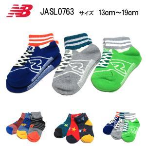 ニューバランス new balance JASL0763 OSZ ボーイズ3Pソックス キッズ 靴下【ラッピング不可】|nws