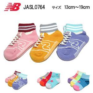 【あす楽】ニューバランス new balance JASL0764 OSZ ガールズ3Pソックス キッズ 靴下【ラッピング不可】|nws