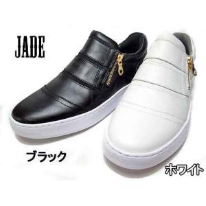 ジェイド JADE JUPITER Wジッパー スニーカー メンズ 靴|nws