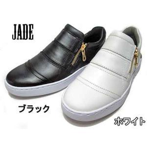 ジェイド JADE JUPITER Wジッパー スニーカー レディース 靴|nws
