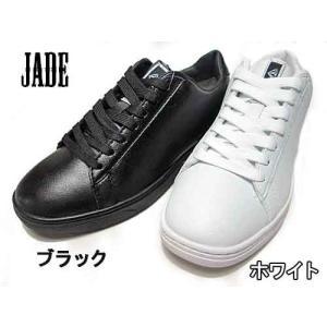 ジェイド JADE BIANCO ダンスシューズ ローカットスニーカー レディース 靴|nws