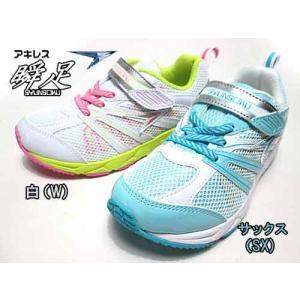 瞬足レモンパイ SYUNSOKU エスワイド ワイド設計 3E 女の子用 スニーカー キッズ 靴|nws