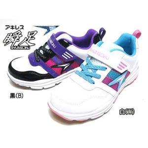 瞬足レモンパイ シュンソク SYUNSOKU タテノチカラ 2 女児運動靴 スニーカー キッズ 靴|nws