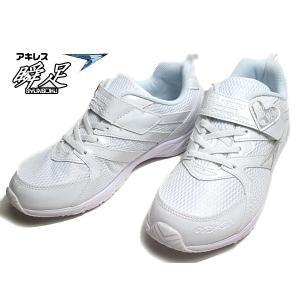 瞬足 SYUNSOKU for school Hi-STANDARD 427 男女兼用 白白 運動靴 スニーカー キッズ 靴|nws