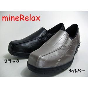 マインリラックス Mine Relax レディースカジュアル ウォーキングシューズ カラー:ブラック・シルバー【靴】|nws