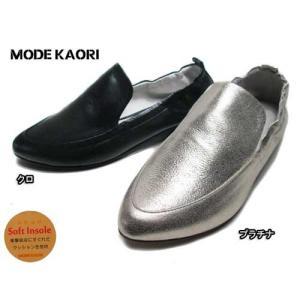 モードカオリ MODE KAORI スリッポン ポインテッドトゥ フラットシューズ レディース 靴|nws