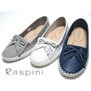 ラスピーニ RASPINI リボンデザインホワイトソールスリッポン レディース・靴|nws