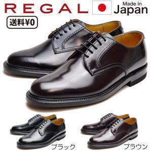 リーガル REGAL メンズビジネス 定番 プレーントゥ 2504 NA|nws