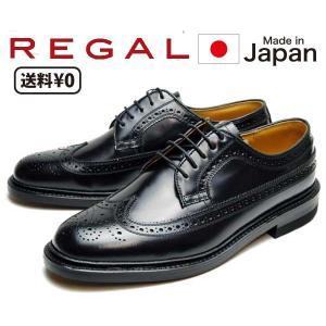 リーガル REGAL メンズビジネス 定番 ウィングチップ 2589 N|nws