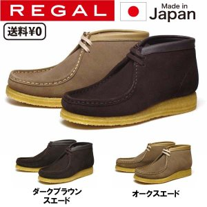 リーガル REGAL メンズカジュアル モカシンブーツ 2663 BE