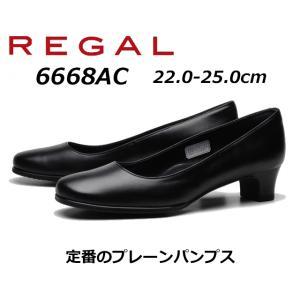 リーガル REGAL レディース プレーンパンプス 6668 AC ヒール35mm ブラック nws