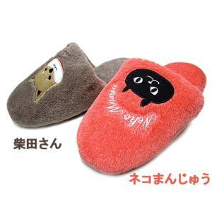 スリッパ 柴田さんとネコまんじゅう あったかスリッパ フレンズヒルのかわいいキャラクター あたたかい モフモフ ファー|nws