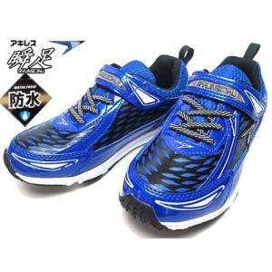 瞬足 シュンソク SYUNSOKU RS 2.5 レーシングフィットラスト 男の子用 防水設計 スニーカー ブルー キッズ 靴|nws