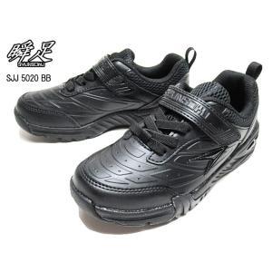 瞬足 シュンソク SYUNSOKU for school JJ-502 男女兼用 黒黒 運動靴 スニーカー キッズ 靴|nws