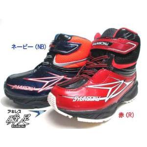 瞬足 シュンソク SYUNSOKU F16 SPIKE 防水設計 男の子用 スノーブーツ キッズ 靴|nws