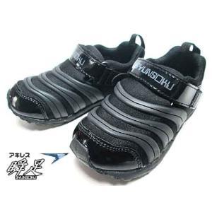 瞬足そくいく シュンソク SYUNSOKU 瞬足足育シリーズ スクールシューズ 黒黒 スニーカー キッズ 靴|nws