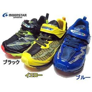 ムーンスター スーパースター 子供靴 男児用 SS K782 バネのチカラ イナズマスプリンターシリーズ スニーカー キッズ 靴|nws
