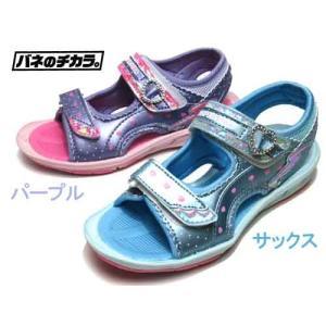 ムーンスター スーパースター 子供靴 ジュニアサンダル バネのチカラ キッズ 靴|nws