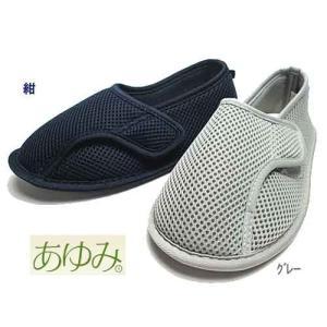 あゆみシューズ 病院や施設での普段履き用 オールメッシュタイプ 介護シューズ 男女兼用 メンズ レディース 靴|nws
