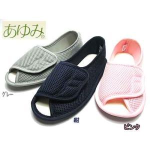 あゆみシューズ 病院や施設での普段履き用 フルオープンタイプ 介護シューズ 男女兼用 メンズ レディース 靴|nws