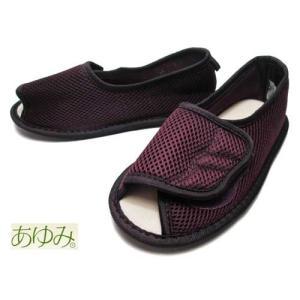あゆみシューズ 病院や施設での普段履き用 フルオープンタイプ 介護シューズ 男女兼用 ワイン メンズ レディース 靴|nws