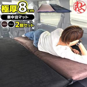 2000円引きクーポン 【2個セット】車中泊マット 8cm 極厚 シングル キャンピングマット エア...