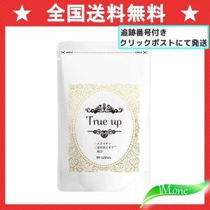 商品名:True up トゥルーアップ 内容量:1袋60粒入り(約1カ月分) 使用方法:栄養補助食品...