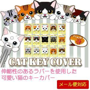 メール便対応 猫の鍵カバー キャット キーカバー FIELDPOINT キーケース/かわいい/ねこ雑貨/猫グッズ|nyan-marche