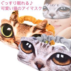 メール便対応 猫のアイマスク かわいい/おもしろ 猫雑貨/猫グッズ|nyan-marche
