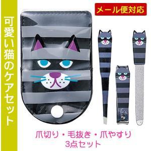 メール便対応 かわいい猫のケアセット 爪切り・爪やすり・毛抜き ネコ/ネイル/ねこ雑貨/猫グッズ|nyan-marche