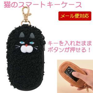 メール便対応 猫のキーケース スマートキー レディース キーカバー 鍵カバー おしゃれ/かわいい/黒猫/ねこ雑貨/猫グッズ|nyan-marche