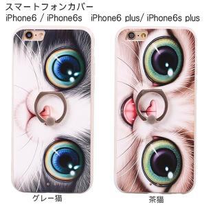 送料無料 スマホケース 猫 猫の顔アップ かわいいネコのスマートフォンケース(iPhone6(plus) iPhone6s(plus)対応) iPhoneケース|nyan-marche