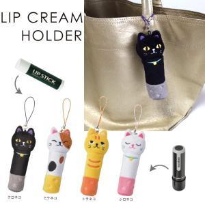 メール便対応 猫のリップクリーム ホルダー リップクリームケース 猫雑貨/猫グッズ|nyan-marche