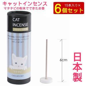 マタタビのお香 キャットインセンス 15本入×6セット またたび スティック 猫雑貨 猫グッズ|nyan-marche