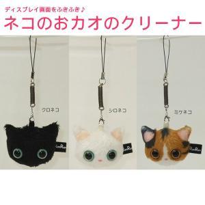 メール便対応 猫のお顔が可愛い ディスプレイ クリーナー 猫雑貨/猫グッズ|nyan-marche