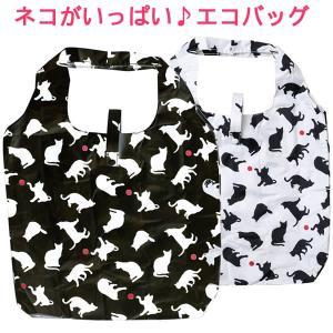 猫のエコバッグ 折りたたみ ショッピングバッグ レジ袋 買い物袋 鞄 ネコ 猫柄 猫雑貨 猫グッズ|nyan-marche