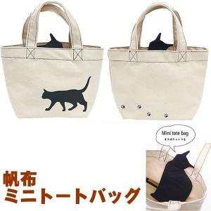 メール便対応 猫のミニ トートバッグ 帆布 ねこAタイプ バッグ/鞄/カバン/猫雑貨/猫グッズ|nyan-marche