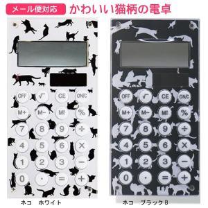 メール便対応 猫モチーフ 電卓 カリキュレーター 猫柄 猫雑貨 猫グッズ nyan-marche