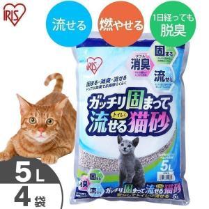 ガッチリ固まってトイレに流せる猫砂 5L×4袋セット GTN-5L アイリスオーヤマ (猫砂 ベントナイト 固まる 脱臭 ペレット状) あすつく|nyanko