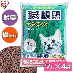 ≪タイムセール≫ 猫砂 アイリスオーヤマ 木の猫砂 7L×4袋 ウッディフレッシュ WF-70 ネコ砂 猫用品 猫トイレ|nyanko