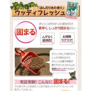 ≪タイムセール≫ 猫砂 アイリスオーヤマ 木の猫砂 7L×4袋 ウッディフレッシュ WF-70 ネコ砂 猫用品 猫トイレ|nyanko|05