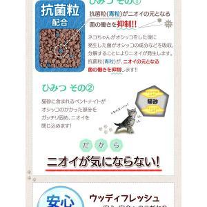 ≪タイムセール≫ 猫砂 アイリスオーヤマ 木の猫砂 7L×4袋 ウッディフレッシュ WF-70 ネコ砂 猫用品 猫トイレ|nyanko|07