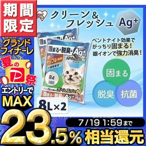 猫砂 アイリスオーヤマ 飛び散り防止 鉱物系 脱臭 固まる ベントナイト クリーン&フレッシュ Ag+ KFAG-80 (8L×2袋)|nyanko