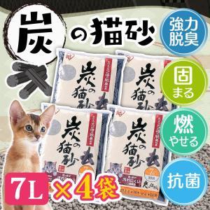 (タイムセール) 炭の猫砂 7L×4袋 アイリ...の詳細画像2