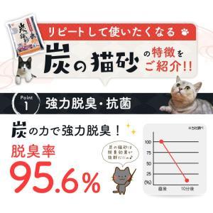 (タイムセール) 炭の猫砂 7L×4袋 アイリ...の詳細画像4