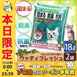 猫砂 ねこ砂 木の猫砂 18L×2袋セッ...