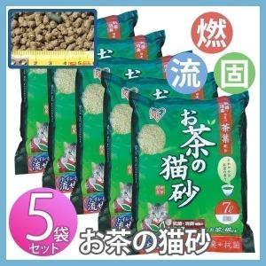 タイムセール/ 猫砂 おから お茶 ペレット 飛び散り防止 トイレに流せる 燃えるゴミ 脱臭 固まる 流せる アイリスオーヤマ お茶の猫砂 7L×5袋 OCN-70|nyanko