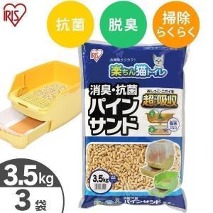 猫砂 ねこ砂 楽ちん猫トイレ 消臭・抗菌パインサンド 3.5kg×3袋 RCT-35