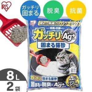 猫砂 アイリスオーヤマ 飛び散り防止 鉱物系 脱臭 固まる ベントナイト Ag+ 8L×2袋セット ...