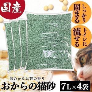(タイムセール) 猫砂 お茶 おから お茶の猫砂 7L×6袋...